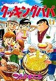 クッキングパパ(67) (モーニングコミックス)