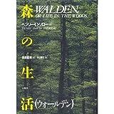 森の生活―ウォールデン