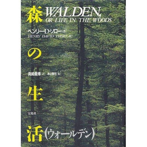 森の生活―ウォールデンの詳細を見る