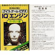 IQエンジン・パーティ編 [VHS]