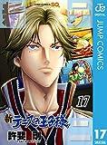新テニスの王子様 17 (ジャンプコミックスDIGITAL)