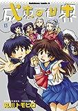 成恵の世界(13) (角川コミックス・エース)