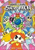 クレヨンしんちゃんスペシャル 14 SHIN-MEN [DVD]