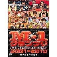M-1グランプリ THE FINAL プレミアムコレクション 2001-2010 漫才日本一決定戦