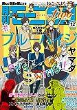 月刊モーニング・ツー 2014 12月号 [雑誌] (モーニングコミックス)