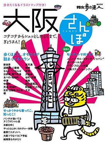 大阪さんぽ (散歩の達人MOOK)