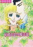 伯爵と恋の魔法薬 (エメラルドコミックス ハーモニィコミックス)