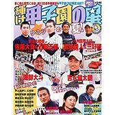 輝け甲子園の星 2011年 07月号 [雑誌]