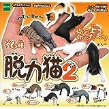 脱力猫2 全6種セット ガチャガチャ