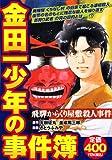 金田一少年の事件簿 飛騨からくり屋敷殺人事件 (プラチナコミックス)