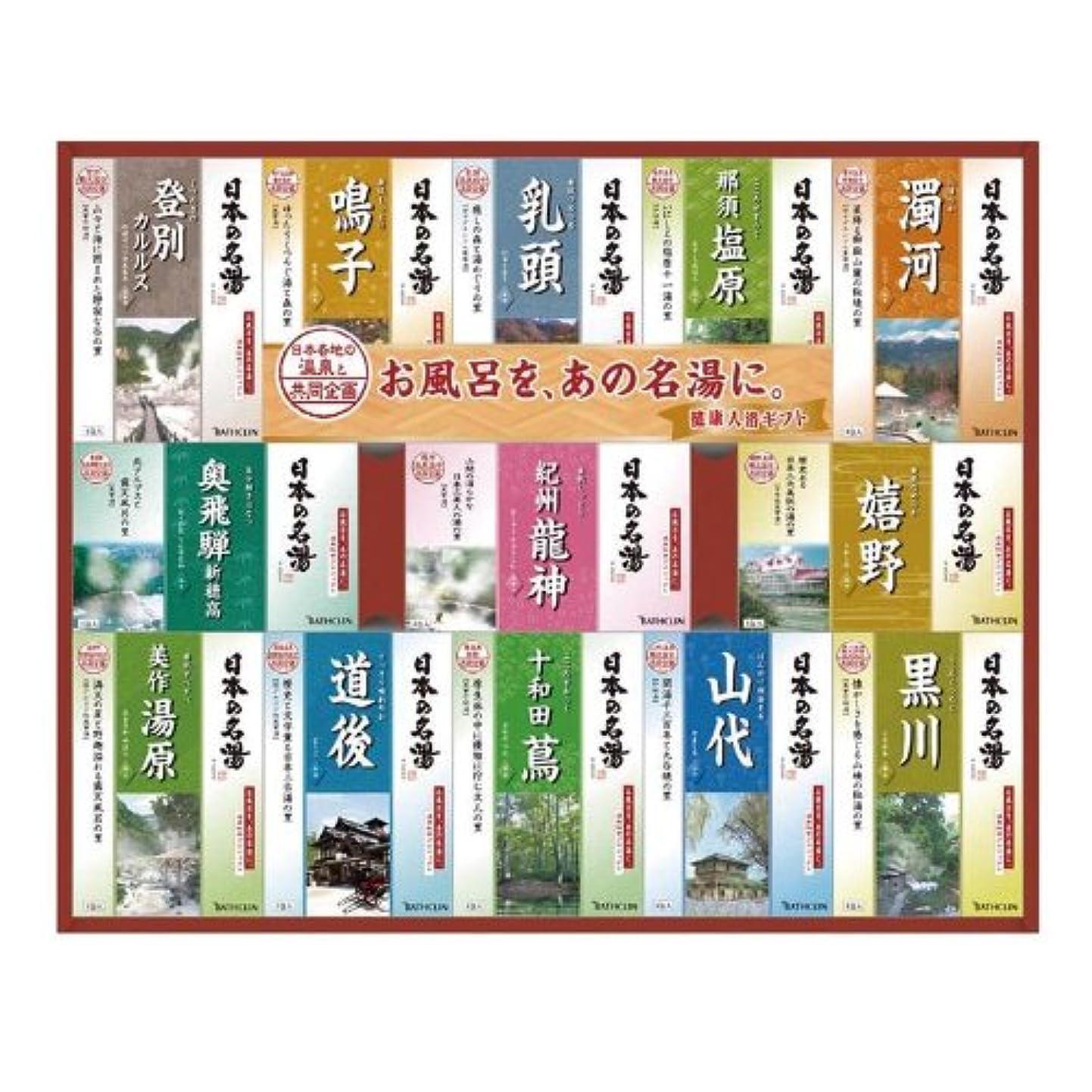 達成可能書店半導体バスクリン 日本の名湯 ギフト NMG-50F