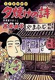 三丁目の夕日 夕焼けの詩(45) (ビッグコミックス)