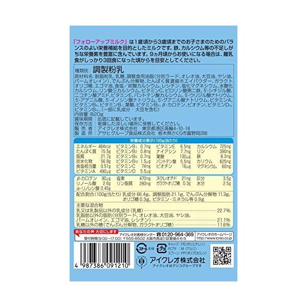 アイクレオのフォローアップミルク 820g×2...の紹介画像2