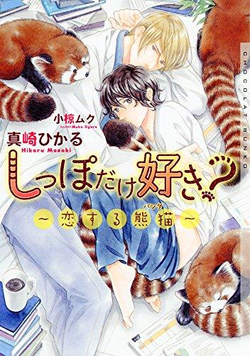 しっぽだけ好き?~恋する熊猫~ (ショコラ文庫)の詳細を見る