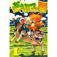 どうぶつの国(1) (週刊少年マガジンコミックス)