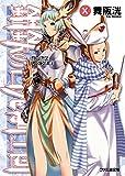 鋼鉄の白兎騎士団X<鋼鉄の白兎騎士団> (ファミ通文庫)