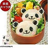 簡単 かわいいパンダのおにぎりのセット お弁当グッズ パンダおにぎりセット デコ弁 キャラ弁 オリジナルメモセット ( パンダ 6703)
