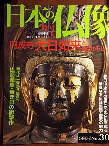 週刊 原寸大 日本の仏像 No.30 円成寺 大日如来 と柳生の石仏