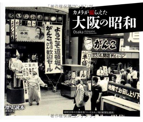 カメラが撮らえた 大阪の昭和の詳細を見る
