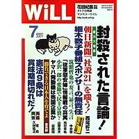 WiLL (マンスリーウィル) 2007年 07月号 [雑誌]
