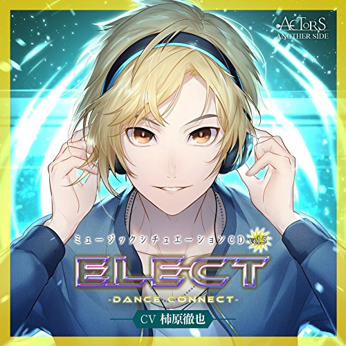 【Amazon.co.jp限定】『ELECT~Dance Connect~』 -ACTORS ANOTHER SIDE- CV:柿原徹也(ジャケットイラスト缶バッジ付)の詳細を見る