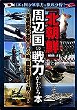 「北朝鮮」と周辺国の戦力がわかる本