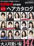InRed特別編集 おしゃれヘアカタログ2015夏秋号 (e-MOOK)