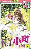 N.Y.小町(7) (デザートコミックス)