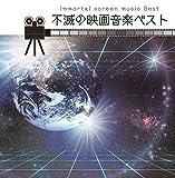 決定盤 「不滅の映画音楽」ベスト/