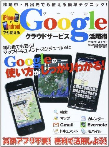 iPhoneやAndroidでも使えるGoogleクラウドサービス活用術―全て無料で利用できる! (メディアボーイMOOK ビギナーズPC)の詳細を見る