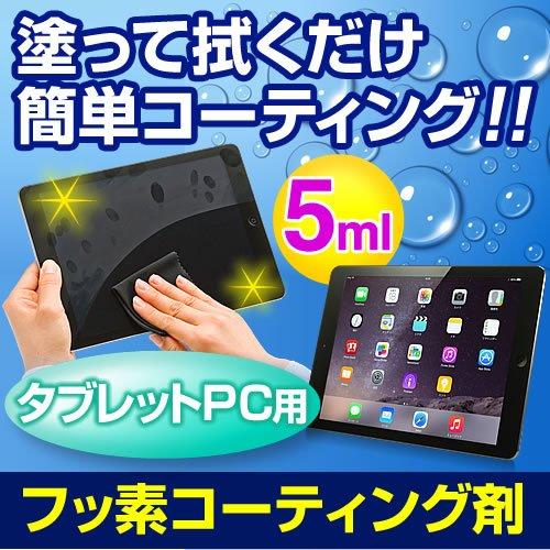 サンワダイレクト タブレット用 フッ素コーティング剤 指紋 / 皮脂 / 化粧汚れ防止 iPad 対応 操作性向上 5ml 200-CD016