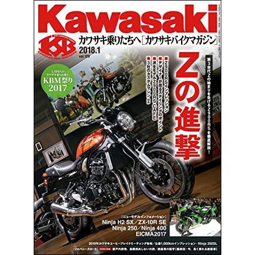 Kawasaki【カワサキバイクマガジン】2018年1月号 [雑誌]