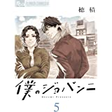 僕のジョバンニ(5) (フラワーコミックスα)