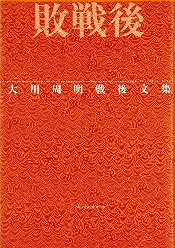 敗戦後―大川周明戦後文集の詳細を見る