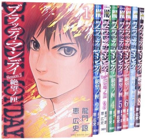BLOODY MONDAY Season2 絶望ノ匣 全8巻 完結セット (少年マガジンコミックス)