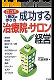 成功する治療院・サロン経営: 口コミ一番店の作り方
