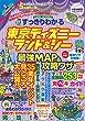 すっきりわかるTDR最強MAP&攻略ワザmini (扶桑社ムック)