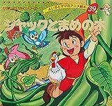 ジャックとまめの木 (よい子とママのアニメ絵本 39 せかいめいさくシリーズ)