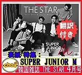 韓国雑誌 THE STAR(ザ.スター) 2014年4月号 表紙 特集:SUPERJUNIOR M掲載!