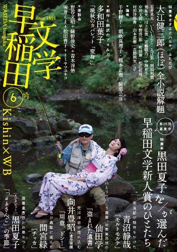 早稲田文学6 通常版の詳細を見る