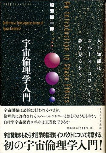 宇宙植民の可能性を問う──『宇宙倫理学入門──人工知能はスペース・コロニーの夢を見るか?』