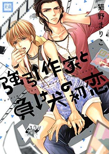 『強引作家と負け犬の初恋 (花音コミックス)』のトップ画像