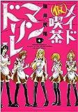 (仮)メイド喫茶マンドリル 4完結 (バンブーコミックス WINセレクション)