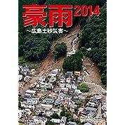 豪雨2014 ~広島土砂災害~ (産経新聞特別速報版)