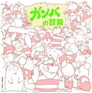 アニメ・ミュージック・カプセル「ガンバの冒険」
