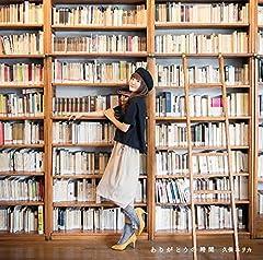 久保ユリカ「ありがとうの時間」のジャケット画像
