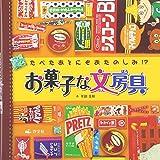 お菓子な文房具―たべたあとにもおたのしみ!?