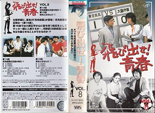 飛び出せ!青春 VOL.8 [VHS]