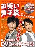 お笑い男子校 Vol.7 (2010 NOVBEMBER) (ワニムックシリーズ 162)