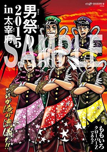 『【メーカー特典あり】 ももクロ男祭り 2015 in 太宰府 LIVE Blu-ray (B3サイズポスター付)』の6枚目の画像